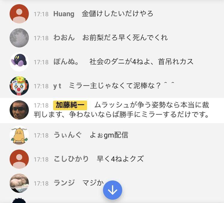 中野 加藤純一